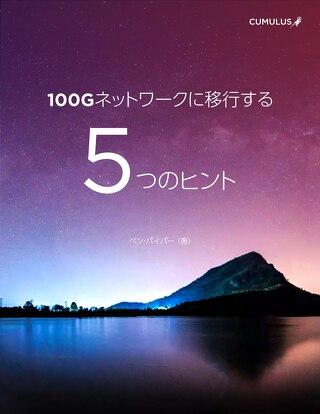 100Gネットワークに移行する 5 つのヒント