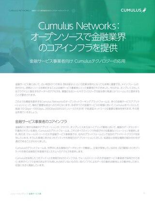 Cumulus Linux: オープンソースで金融業界のコアインフラを提供