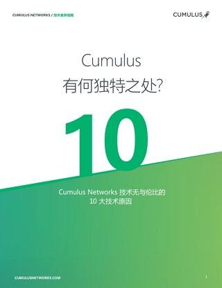 Cumulus Linux 十个独特的优势