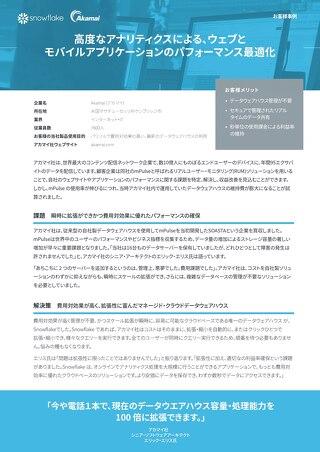 【事例:Akamai】高度なアナリティクスによる、ウェブと モバイルアプリケーションのパフォーマンス最適化