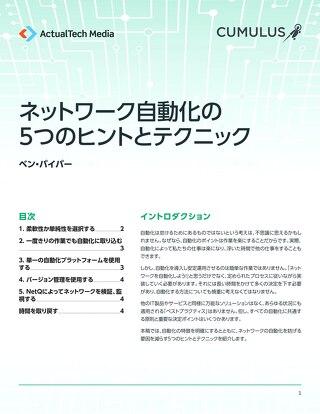 ネットワーク自動化の 5つのヒントとテクニック ベン・パイパー