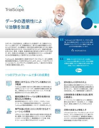 TrialScope Executive Summary (JP)