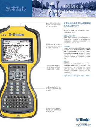 Trimble TSC3 Datasheet - Chinese