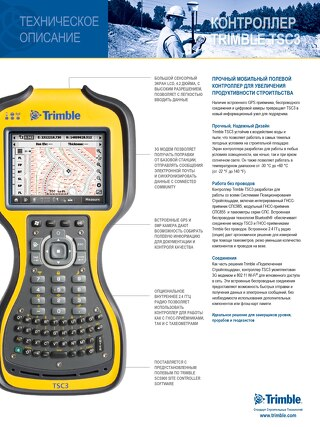 Trimble TSC3 Datasheet - Russian