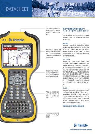 Trimble TSC3 Datasheet - Japanese