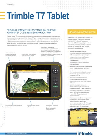Trimble T7 Tablet Datasheet - Russian