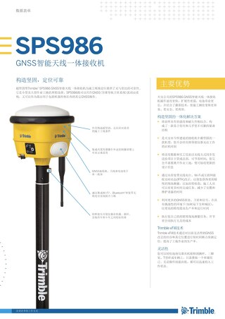 Trimble SPS986 GNSS Smart Antenna Datasheet - Chinese
