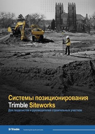 Trimble Siteworks Datasheet - Russian