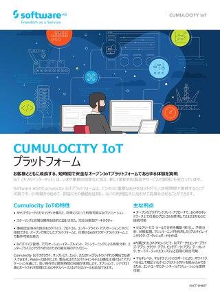 Cumulocity IoTプラットフォーム