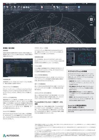 AutoCAD 2021 製品カタログ