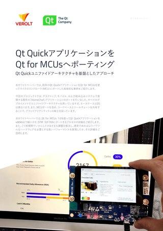 Qt QuickアプリケーションをQt for MCUsへポーティング
