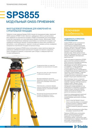 SPS855 Data Sheet - Russian