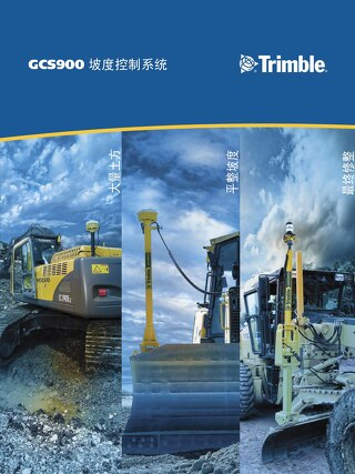Trimble GCS900 Brochure - Chinese