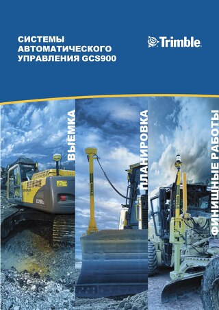 Trimble GCS900 Brochure - Russian