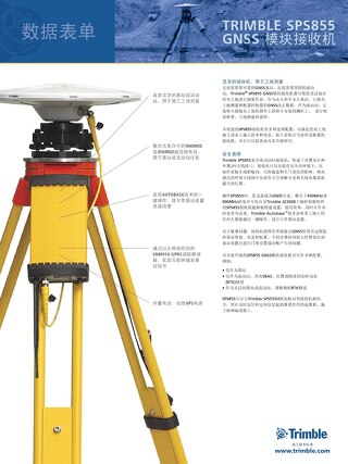 Trimble SPS855 Datasheet - Chinese