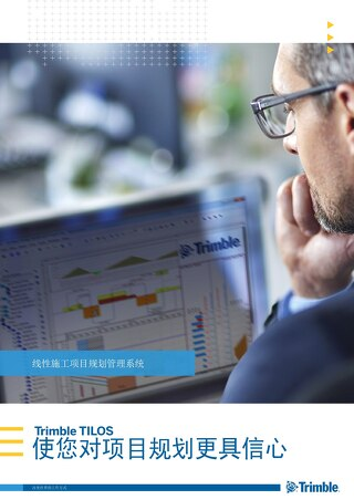 Trimble TILOS Brochure - Chinese