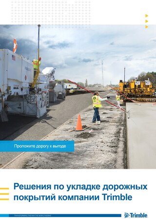 Trimble Paving Solutions Brochure - Russian