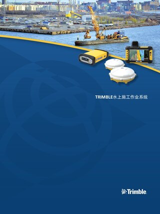 Trimble Marine Solutions Brochure - Chinese