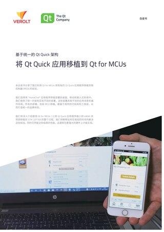 白皮书 | 基于统一的Qt Quick架构,将Qt Quick应用移植到Qt for MCUs