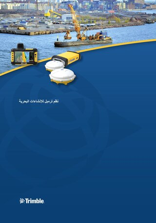 Trimble Marine Solutions Brochure - Arabic