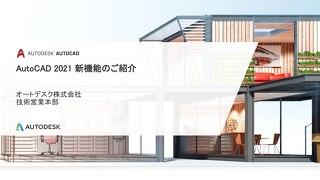 AutoCAD 2021 新機能紹介ウェビナー(資料)
