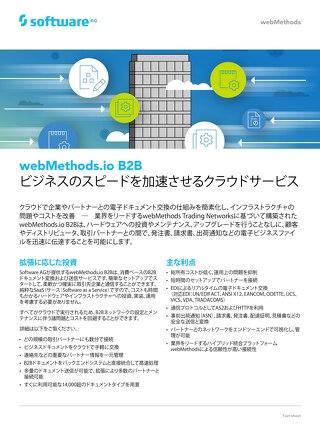 webMethods.io B2B:ビジネスのスピードを加速させるクラウドサービス