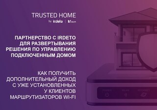 Partner Brochure: Trusted Home - Russian