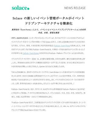 PubSub+ Event Portal PR Japanese