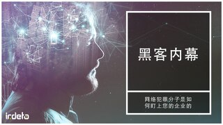 E-book: Inside the Mind of a Hacker - Chinese
