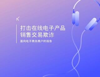 Electronics Report  - Mandarin