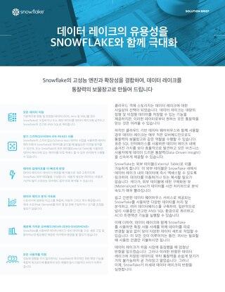 데이터 레이크의 유용성을 SNOWFLAKE와 함께 극대화
