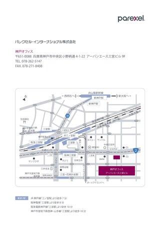 神戸オフィスへのアクセス