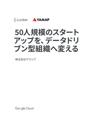 ケーススタディ:株式会社ヤマップ