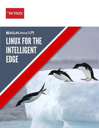 組み込みLinux入門  Linux for the Intelligent Edge