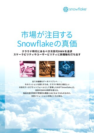 市場が注目する Snowflakeの真価  ~クラウド時代にあるべき次世代DWHを追求 ~