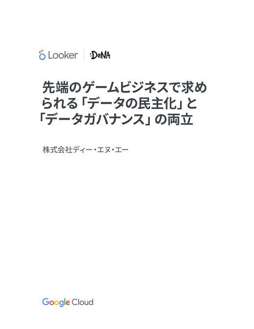 ケーススタディ:株式会社ディー・エヌ・エー