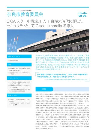 Nara City Board of Education Case Study
