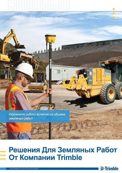Trimble Earthworks Solutions Brochure - Russian