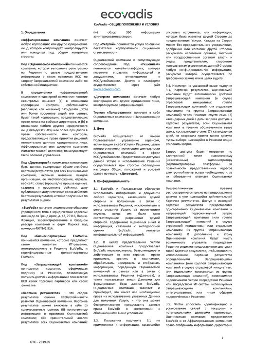 EcoVadis Terms and Conditions - Russian