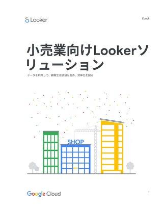 Ebook:小売業向け Looker ソリューション