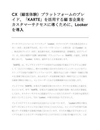 CX(顧客体験)プラットフォームのプレイド、「KARTE」を活用する顧 客企業をカスタマーサクセスに導くために、Lookerを導入