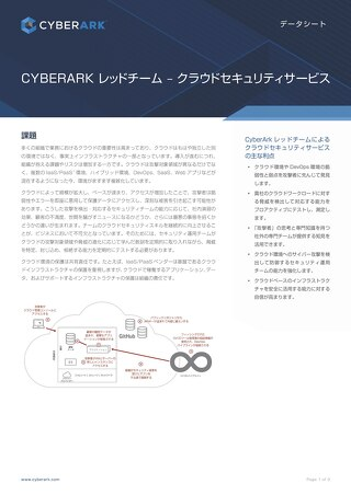 CyberArk Red Teamのクラウドセキュリティサービス