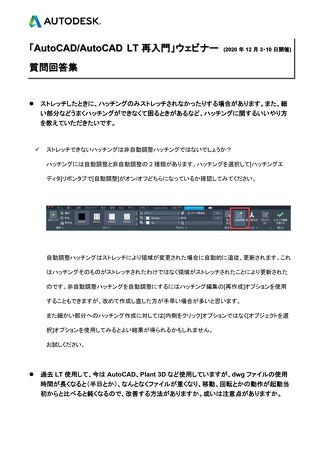 AutoCAD AutoCAD LT 再入門ウェビナー質問回答集