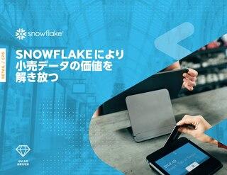 SNOWFLAKEにより小売データの価値を解き放つ