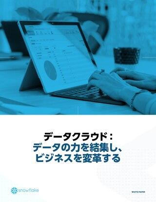 データクラウド:  データの力を結集し、ビジネスを変革する
