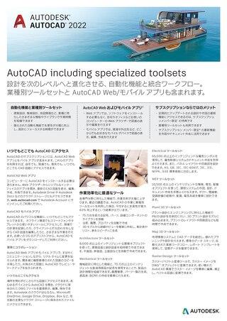 AutoCAD 2022 製品資料