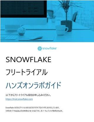 Snowflake フリートライアル  ハンズオンラボガイド