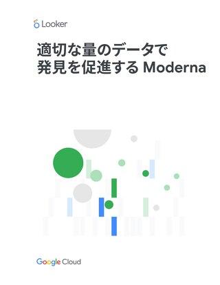 ケーススタディ:モデルナ社 (Moderna, Inc.)