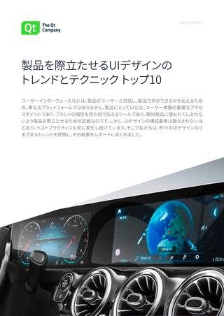 UIデザインのトレンドTop10