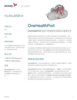 客户案例-OneHealthPort
